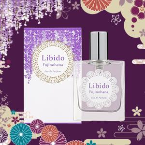 ベッド専用香水「リビドー」からフジノハナの香りが出た!パートナーの反応は…?
