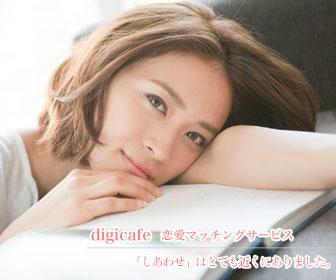 """""""出会い易さNo.1"""" 噂の恋愛マッチングサイト「digicafe」とは?使い方や機能を徹底解説"""